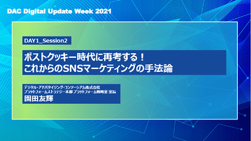 アーカイブ動画公開中【DAC Digital Update Week 2021】ポストクッキー時代に再考する! SNSマーケティングの手法論