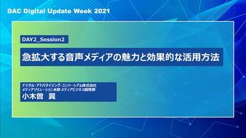 アーカイブ動画公開中【DAC Digital Update Week 2021】急拡大する音声メディアの魅力と効果的な活用方法