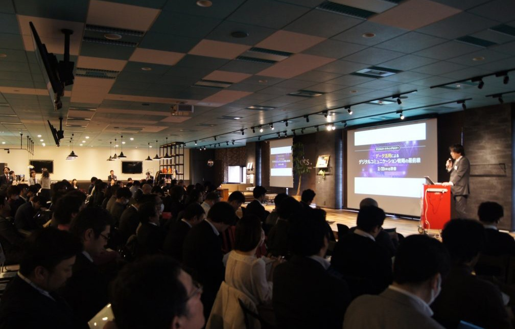 2/23イベント開催報告:データ活用による デジタルコミュニケーション戦略の最前線