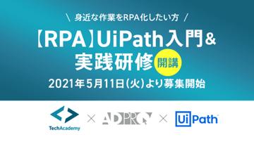 5/31(月)オンライン研修開講|身近な作業を自動化したい方必見! RPAを実務に活かせる【RPA】UiPath入門&実践研修