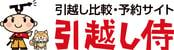 logo12-hikkoshiZamurai