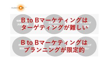 【BtoB向け】Web広告の課題を解決する、データを活用した広告配信設計