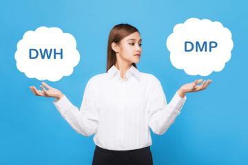 いまさら聞けないDMPとDWHの違い