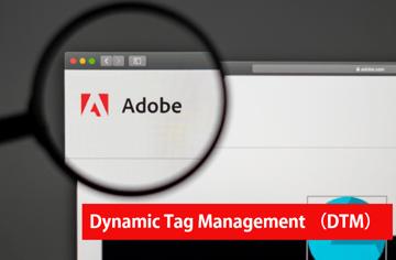 アドビのタグマネージャー Dynamic Tag Management(DTM) のご紹介