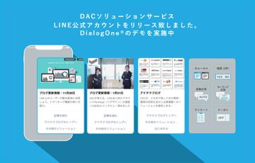 LINE運用効率化のTIPSを毎週お届け!DACソリューションサービスLINE公式アカウントがリリースのお知らせ