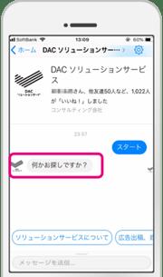 友達追加時自動メッセージ