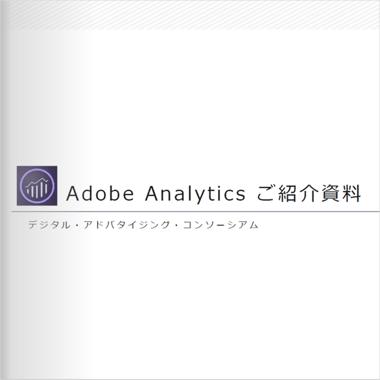 Adobe Analytics のご紹介資料