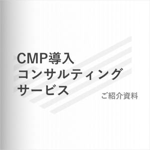 cmp-consulting-thumb2