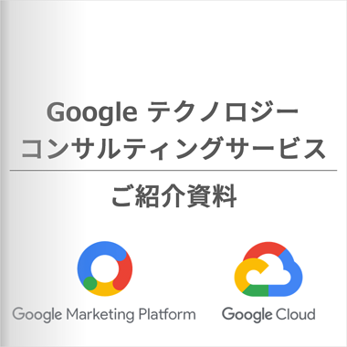 Googleテクノロジーコンサルティングサービスのご紹介資料