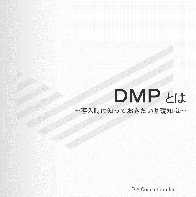 DMPとは? ~導入時に知っておきたい基礎知識~