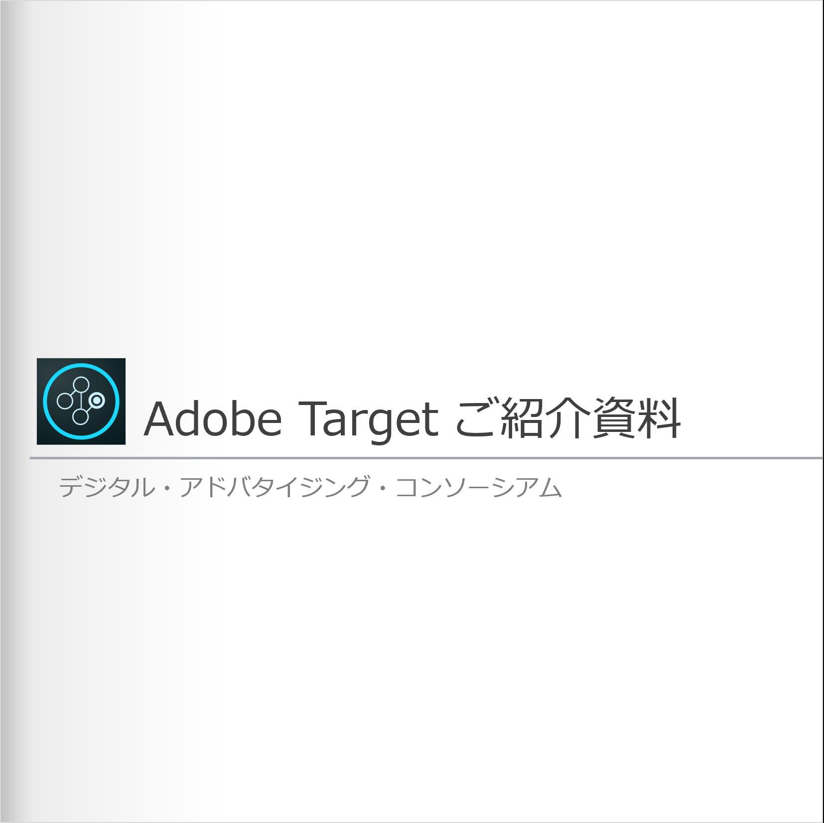 Adobe Target ご紹介資料