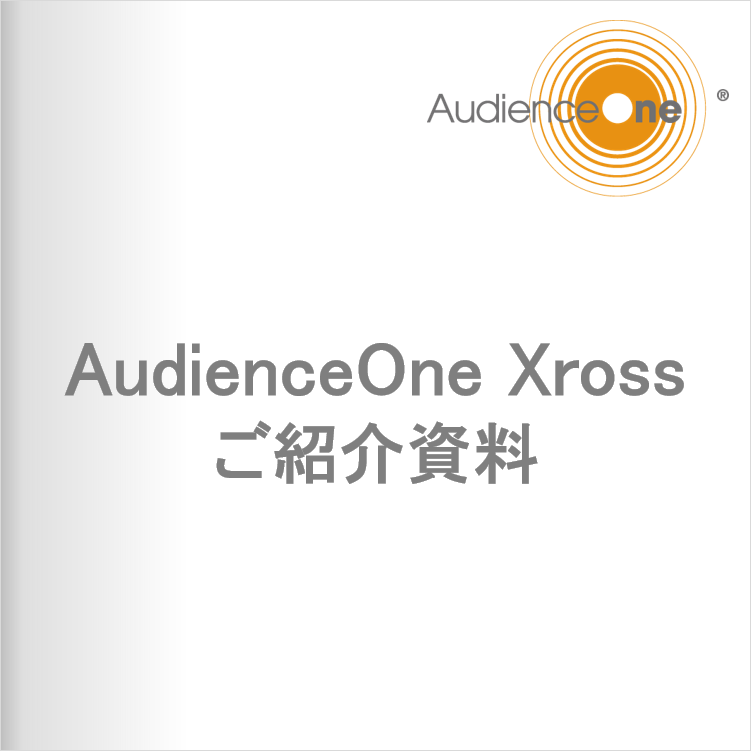 AudienceOne Xross ご紹介資料