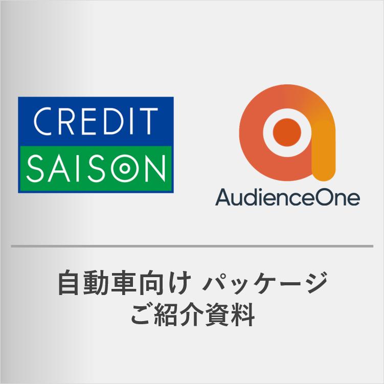 【期間限定提供】クレディセゾン×AudienceOne® 「自動車向け パッケージ」資料