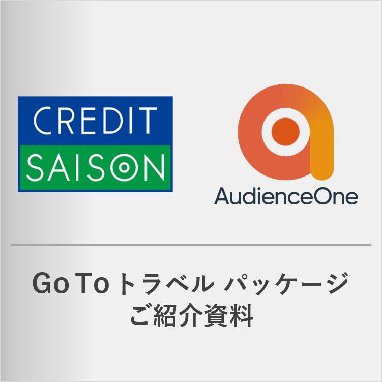 【期間限定提供】クレディセゾン×AudienceOne® 「Go To トラベル パッケージ」資料