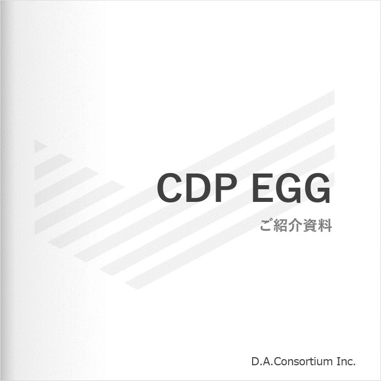 CDP EGG ご紹介資料