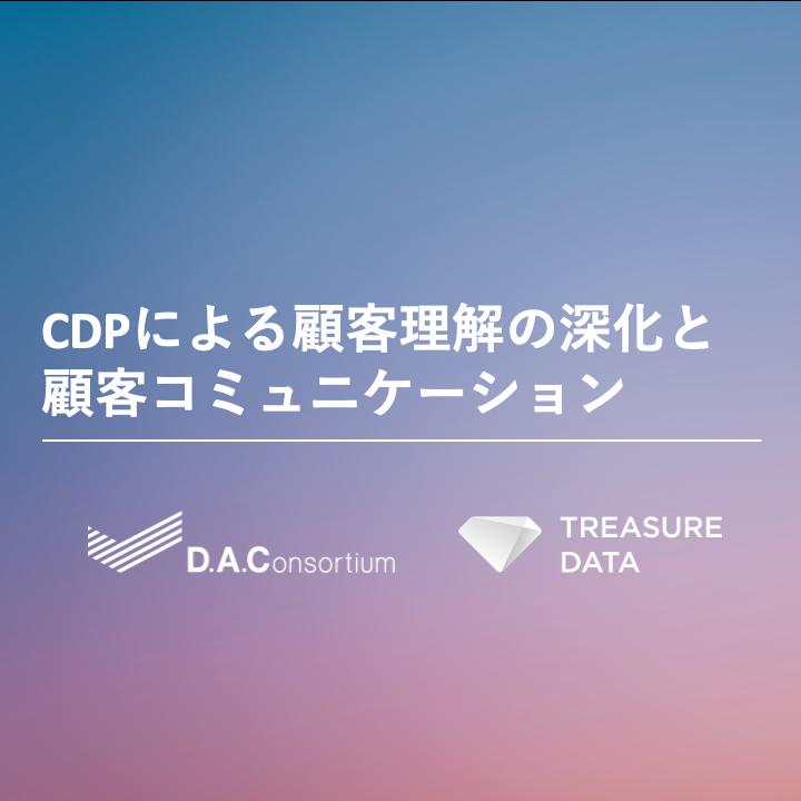 CDPによる顧客理解の深化と顧客コミュニケーション