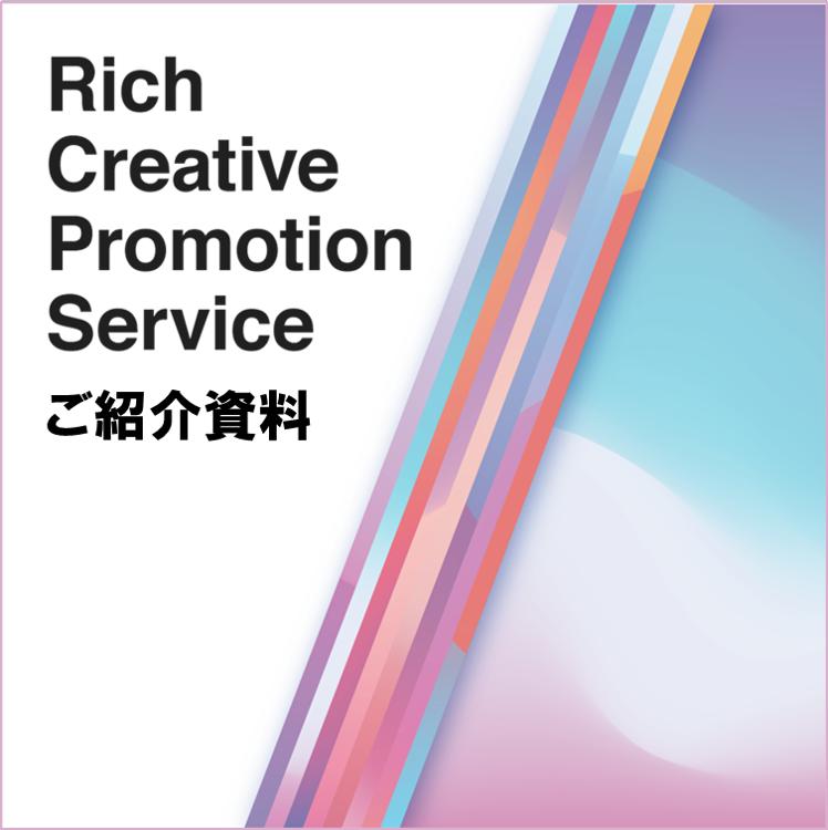 Rich Creative Promotion Serviceご紹介資料