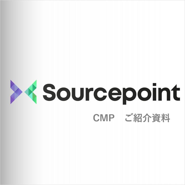 Sourcepoint CMP ご紹介資料